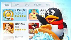 手機QQ游戲大全