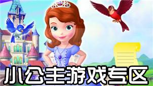 小公主游戏专区