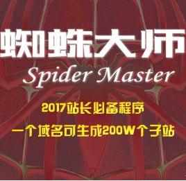 蜘蛛大师 1.5 免费版