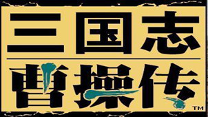 三国曹操传游戏专区
