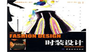 时装设计专题