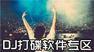 DJ打碟软件专区