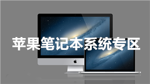 苹果笔记本系统