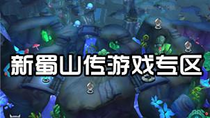 新蜀山传游戏专区