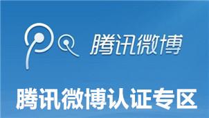 腾讯微博认证专区