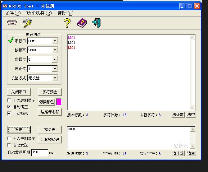 RS232 Tool