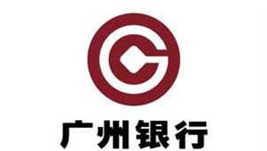 广州银行官网