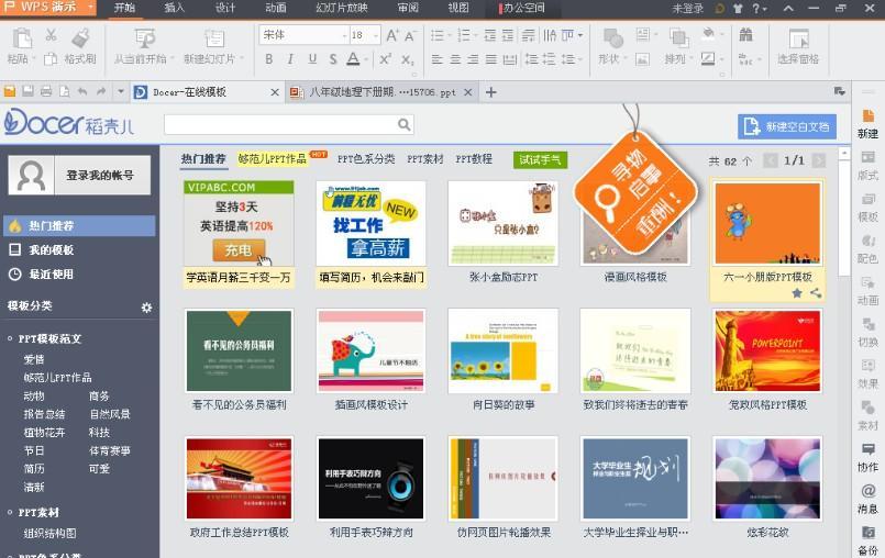 WPS Office 2005教程