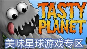 美味星球游戏专区