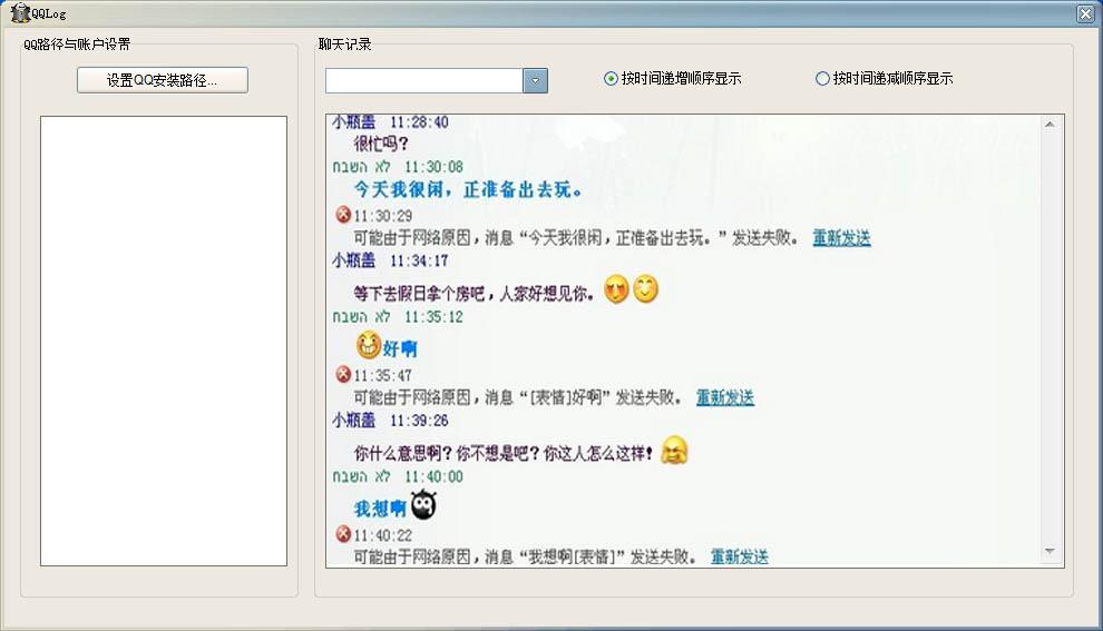 飞扬QQ聊天记录查看工具
