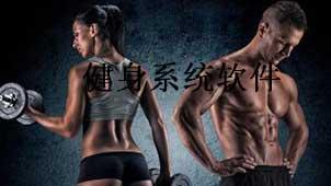 健身系统软件
