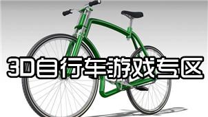 3D自行车游戏专区
