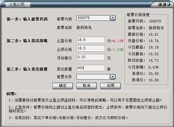 金鹰股票自动交易软件