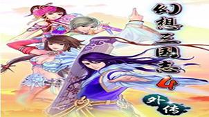 幻想三国志4外传专题