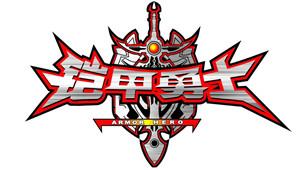 铠甲勇士游戏专区