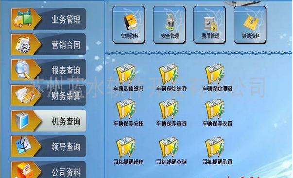 蓝水班车接送管理软件 20150625B