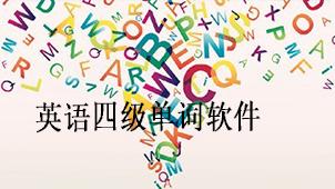 英语四级单词百胜线上娱乐
