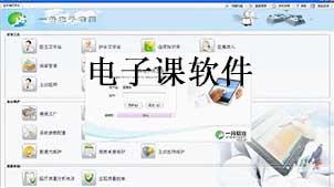 电子课软件