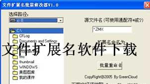 文件扩展名软件下载