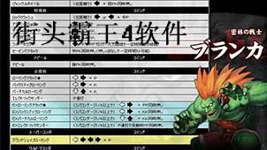 街头霸王4软件下载