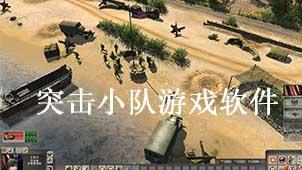 突击小队游戏软件下载