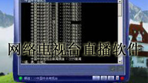 网络电视台直播软件下载