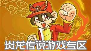炎龙传说游戏专区