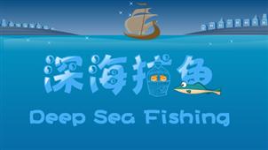 深海捕鱼游戏专区
