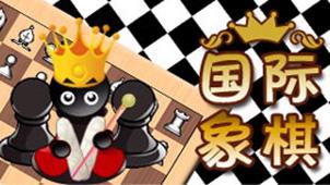 国际象棋游戏下载大全