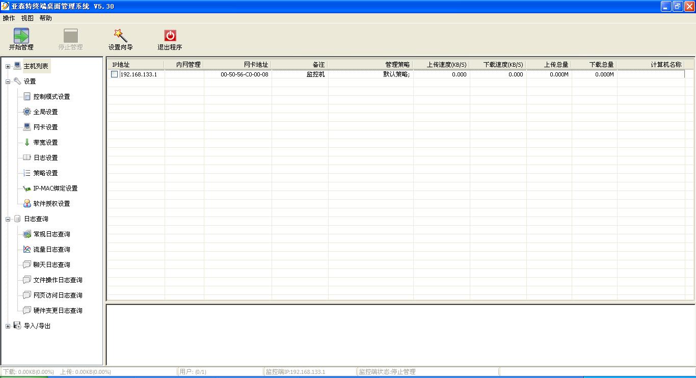 亚森特终端桌面管理系统