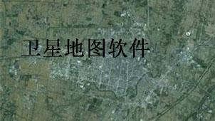 卫星地图高清