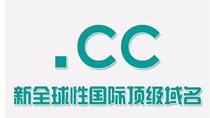 CC域名大全