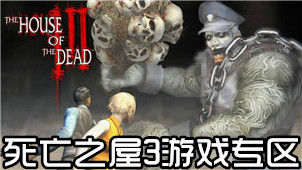死亡之屋3游戏专区