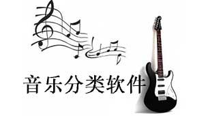 音乐分类软件