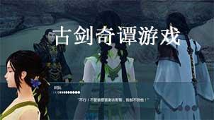 古剑奇谭游戏下载