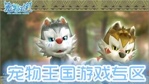 宠物王国游戏专区