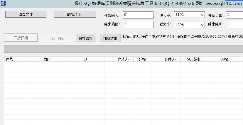 极佳SQL数据库丢失误删除覆盖恢复工具