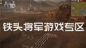 铁将军官网