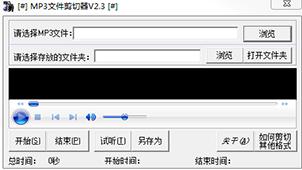 mp3文件剪切器专题