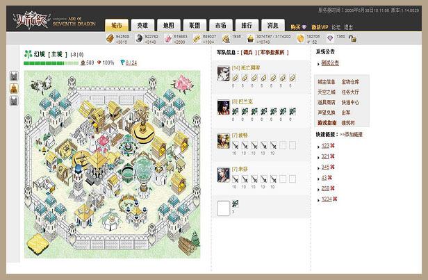 《七龙纪》网页游戏