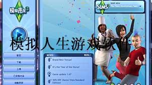 模拟人生游戏软件