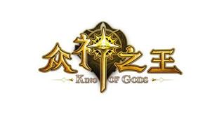 众神之王游戏专区