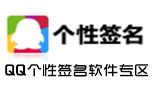 QQ个性签名软件专区