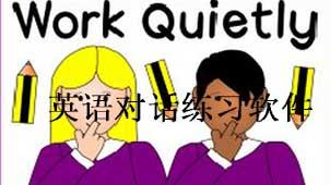 英语对话练习软件下载