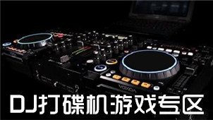 DJ打碟机游戏专区