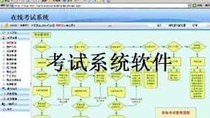 考试系统软件下载