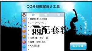 qq配套软件下载