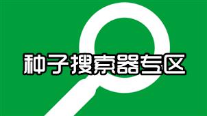 种子搜索器香港马会资料