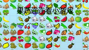 果蔬连连看小游戏下载