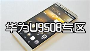 华为u9508